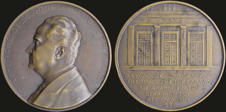 Lot 6562 - -  MEDALS & DECORATIONS various greek medals -  A. Karamitsos Public & Live Bid Auction 636 Coins, Medals & Banknotes