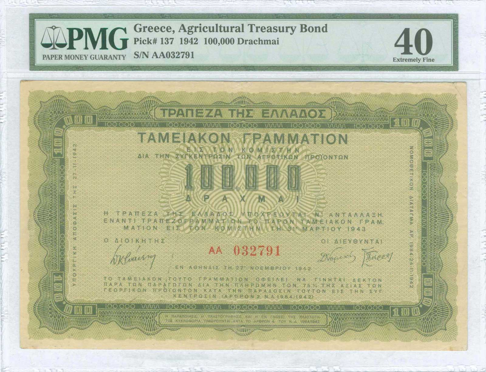 Lot 9383 - GREECE-  PAPER MONEY - BANKNOTES TREASURY BONDS & FISCAL NOTES -  A. Karamitsos Public & LIVE Bid Auction 610 Coins, Medals & Banknotes