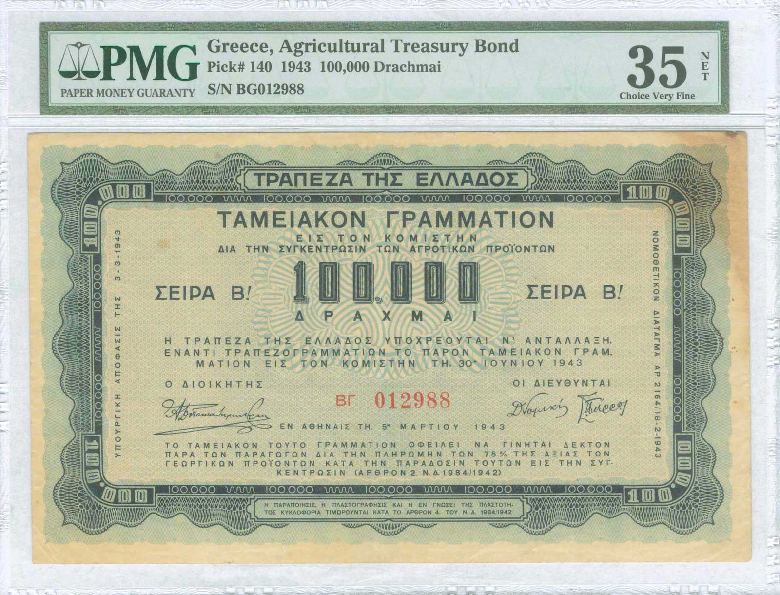 Lot 9384 - GREECE-  PAPER MONEY - BANKNOTES TREASURY BONDS & FISCAL NOTES -  A. Karamitsos Public & LIVE Bid Auction 610 Coins, Medals & Banknotes