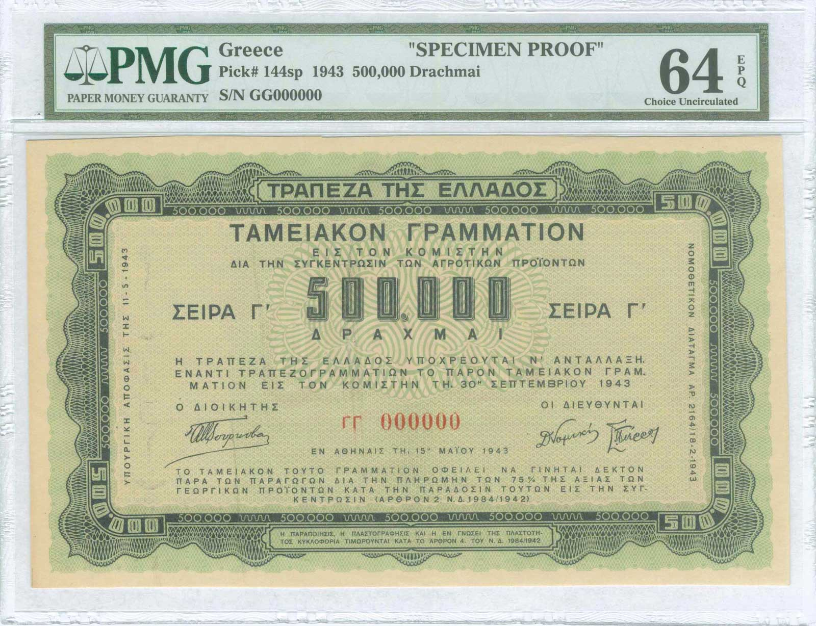 Lot 9385 - GREECE-  PAPER MONEY - BANKNOTES TREASURY BONDS & FISCAL NOTES -  A. Karamitsos Public & LIVE Bid Auction 610 Coins, Medals & Banknotes