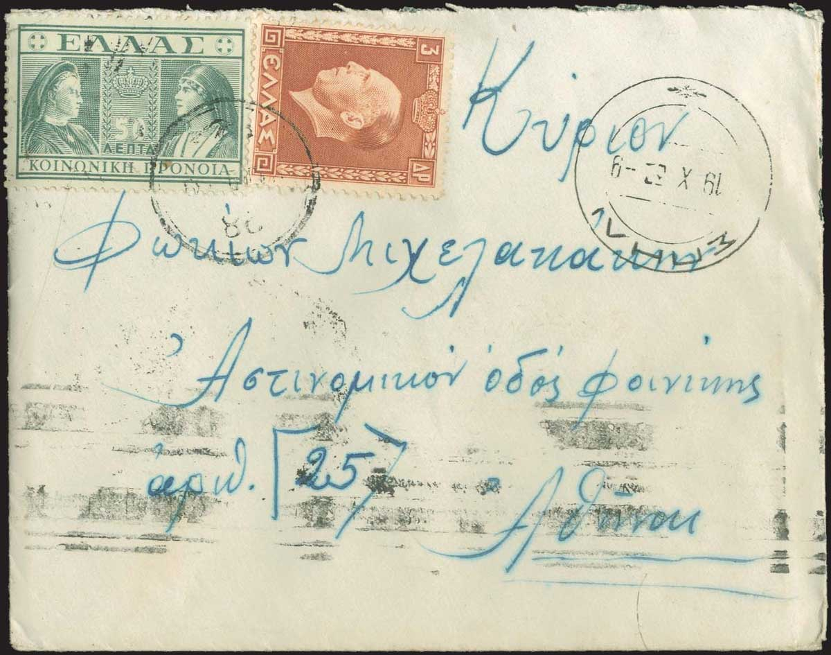 Lot 1248 - GREECE-  POSTMARKS & CANCELLATIONS rural cancellations -  A. Karamitsos Public Auction 611 General Stamp Sale