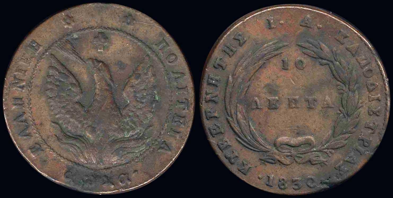 Lot 9020 - GREECE-  COINS & TOKENS governor capodistrias -  A. Karamitsos Public & LIVE Bid Auction 610 Coins, Medals & Banknotes