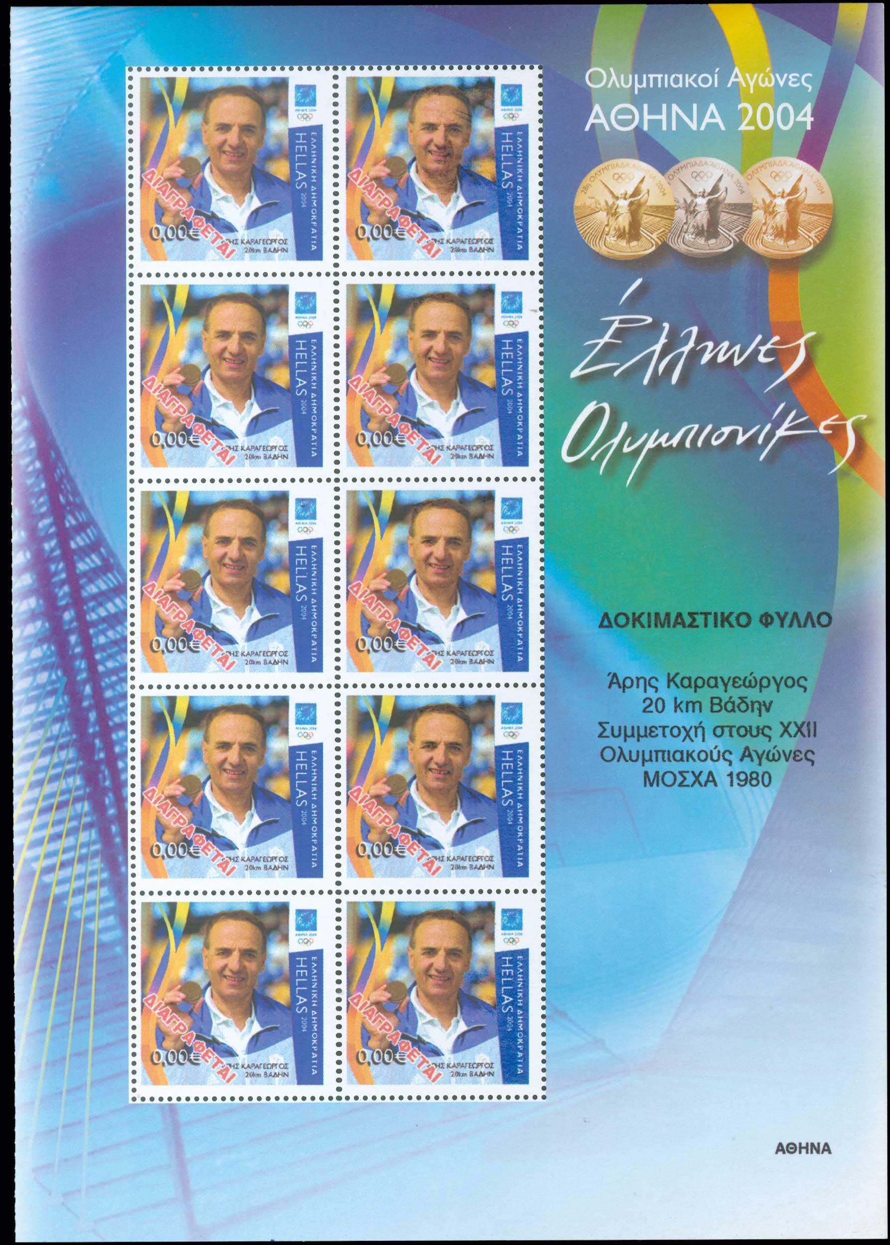 Lot 487 - - 1945-2016 1945-2016 -  A. Karamitsos Public Auction 645 General Stamp Sale