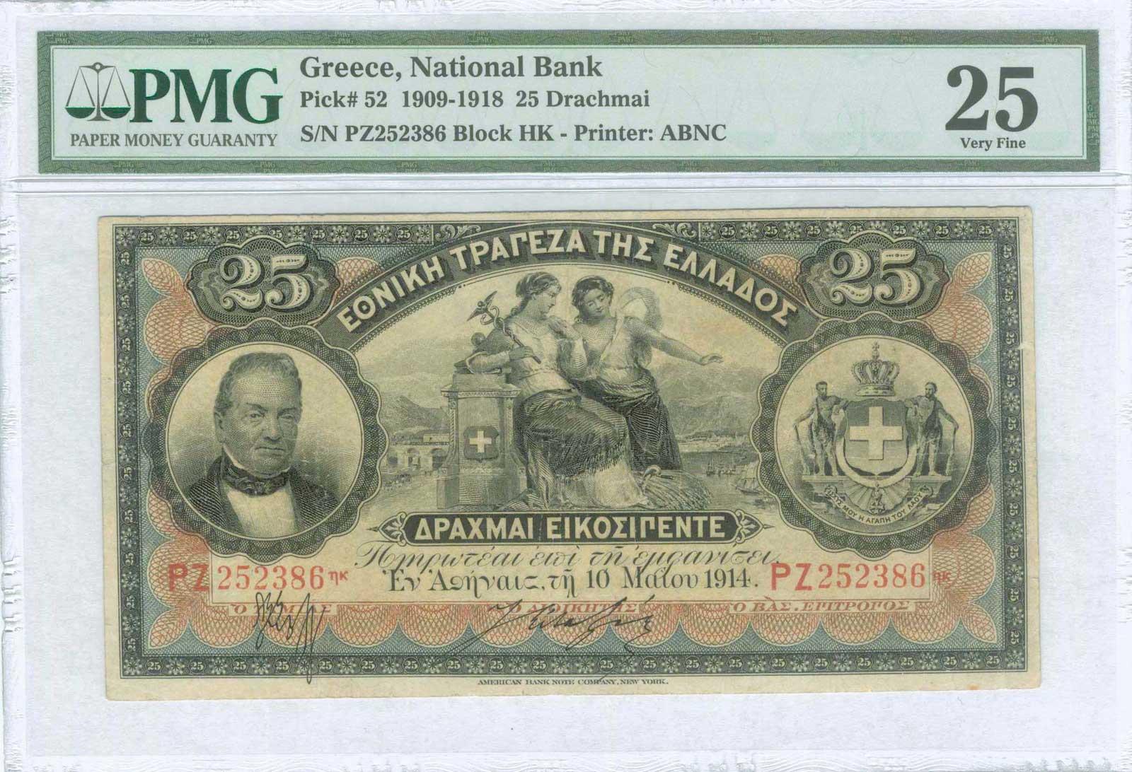 Lot 9258 - GREECE-  PAPER MONEY - BANKNOTES National Bank of Greece -  A. Karamitsos Public & LIVE Bid Auction 610 Coins, Medals & Banknotes