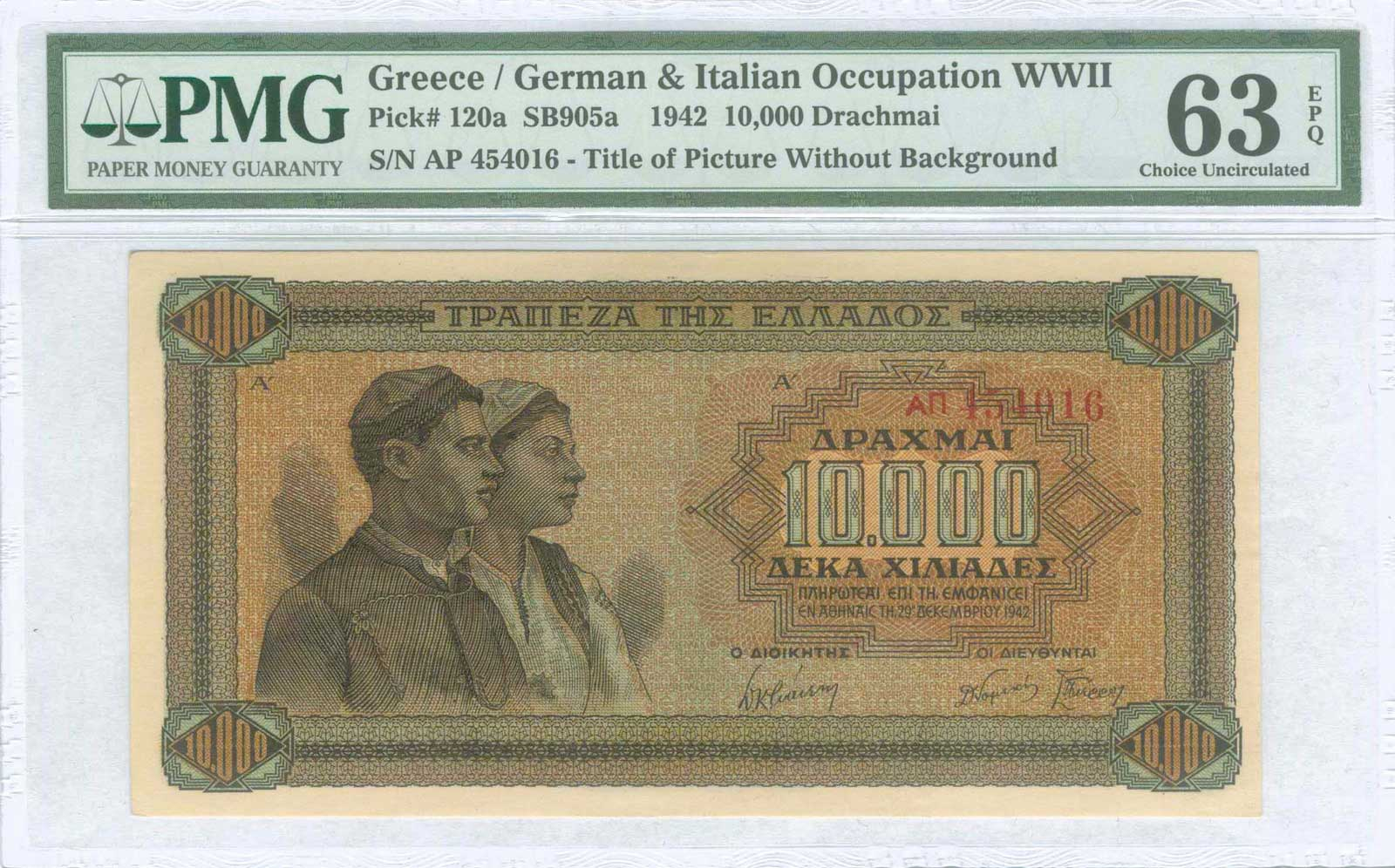 Lot 9323 - GREECE-  PAPER MONEY - BANKNOTES WWII  issued  banknotes -  A. Karamitsos Public & LIVE Bid Auction 610 Coins, Medals & Banknotes