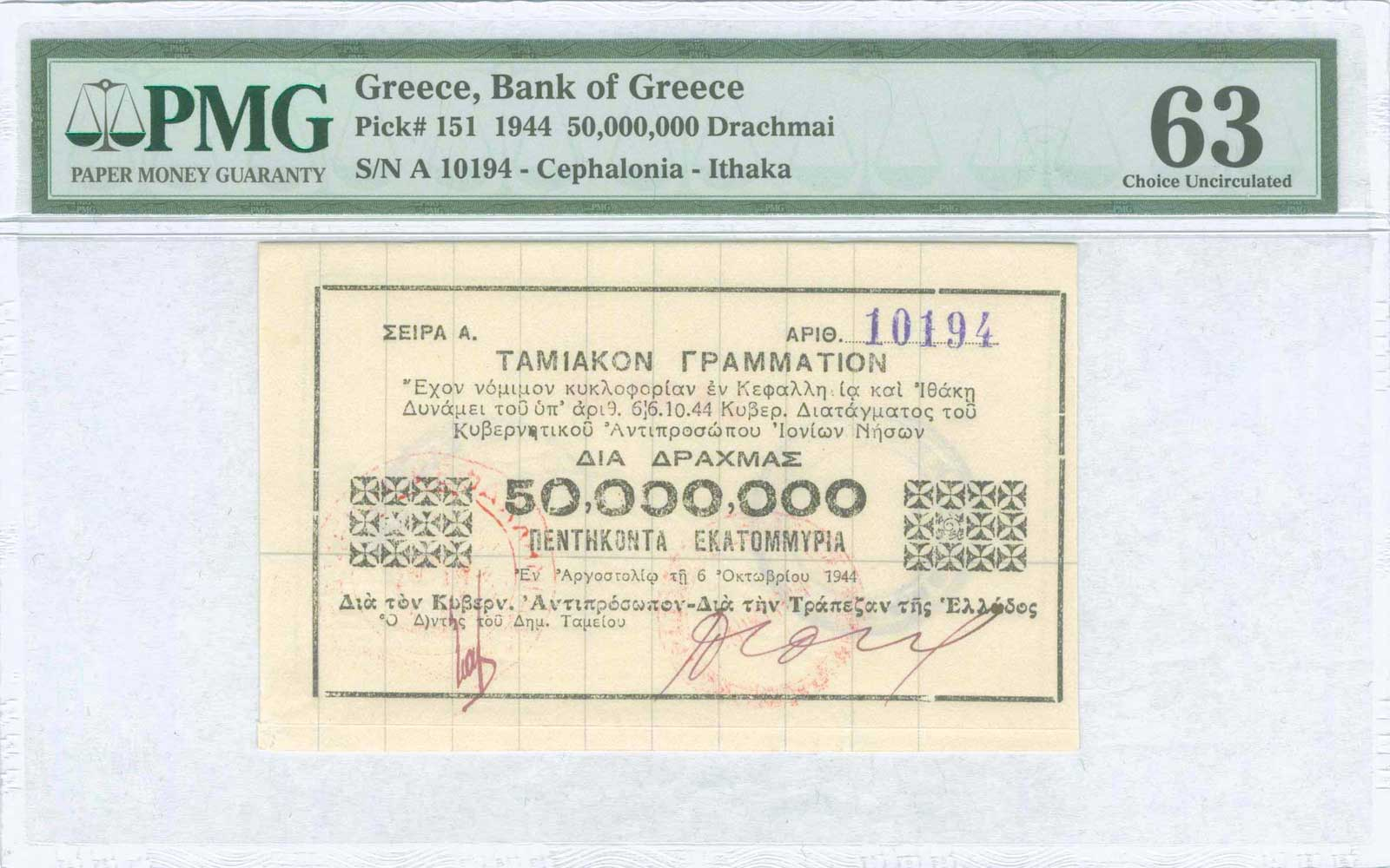 Lot 9387 - GREECE-  PAPER MONEY - BANKNOTES TREASURY BONDS & FISCAL NOTES -  A. Karamitsos Public & LIVE Bid Auction 610 Coins, Medals & Banknotes