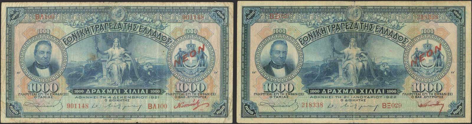 Lot 9272 - GREECE-  PAPER MONEY - BANKNOTES National Bank of Greece -  A. Karamitsos Public & LIVE Bid Auction 610 Coins, Medals & Banknotes