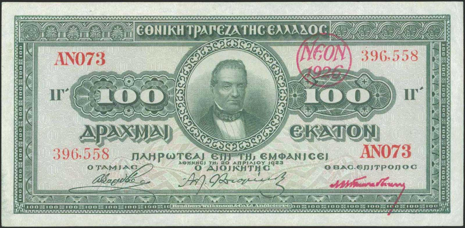 Lot 9276 - GREECE-  PAPER MONEY - BANKNOTES National Bank of Greece -  A. Karamitsos Public & LIVE Bid Auction 610 Coins, Medals & Banknotes