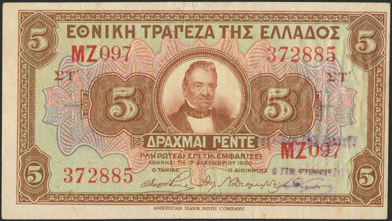 Lot 6378 - -  PAPER MONEY - BANKNOTES bank of greece (provisional issues) -  A. Karamitsos Public & Live Bid Auction 636 Coins, Medals & Banknotes