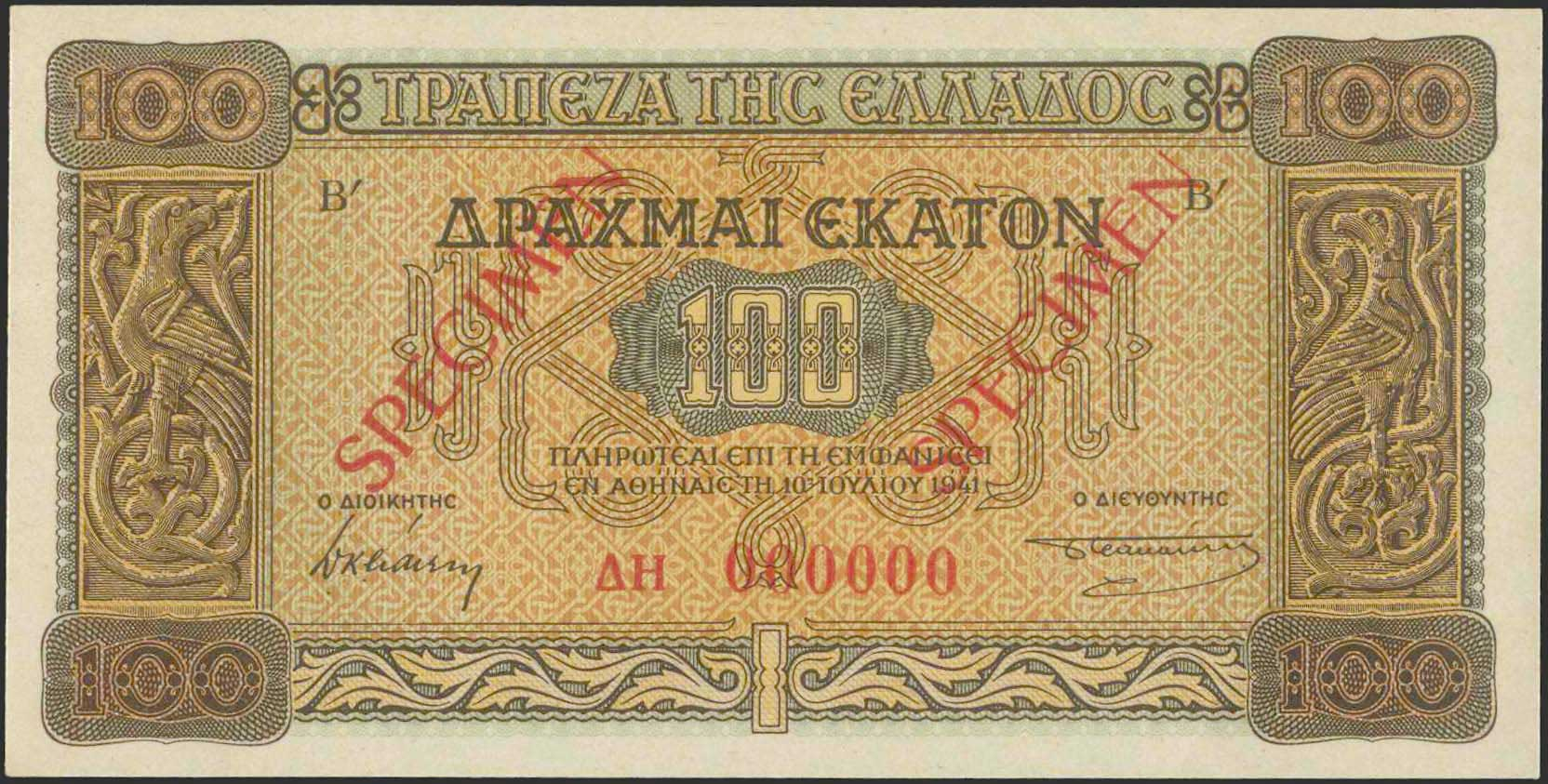 Lot 9319 - GREECE-  PAPER MONEY - BANKNOTES WWII  issued  banknotes -  A. Karamitsos Public & LIVE Bid Auction 610 Coins, Medals & Banknotes
