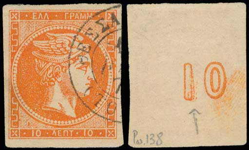 Lot 207 - -  LARGE HERMES HEAD 1875/80 cream paper -  A. Karamitsos Public Auction 635 General Stamp Sale