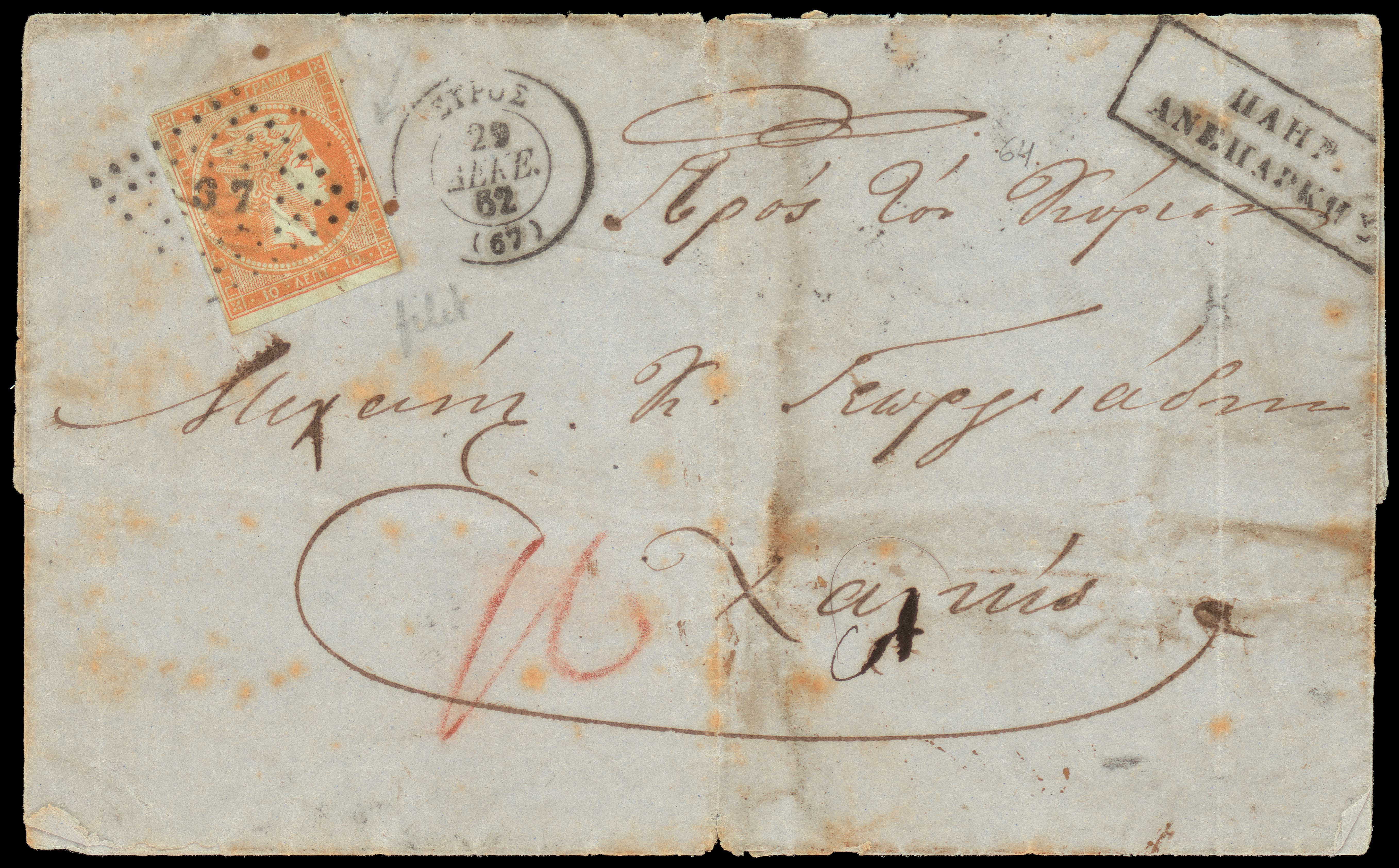 Lot 59 - -  LARGE HERMES HEAD 1861/1862 athens provisional printings -  A. Karamitsos Public & Live Internet Auction 666 Large Hermes Heads Exceptional Stamps from Great Collections