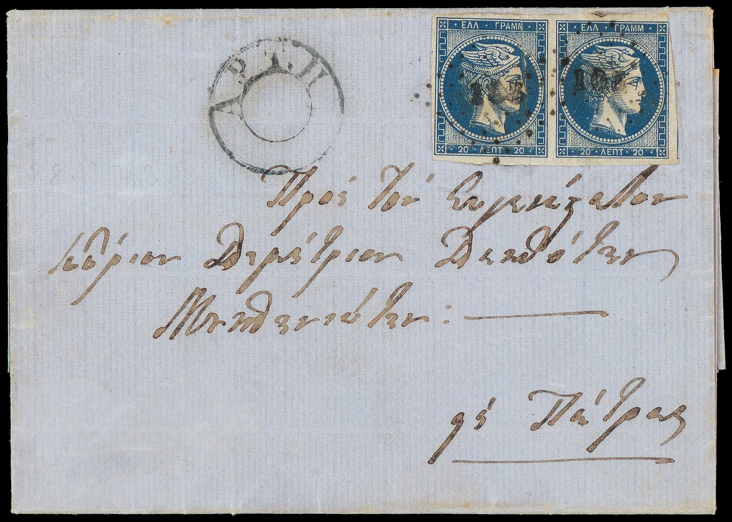 Lot 64 - -  LARGE HERMES HEAD 1861/1862 athens provisional printings -  A. Karamitsos Public & Live Internet Auction 666 Large Hermes Heads Exceptional Stamps from Great Collections