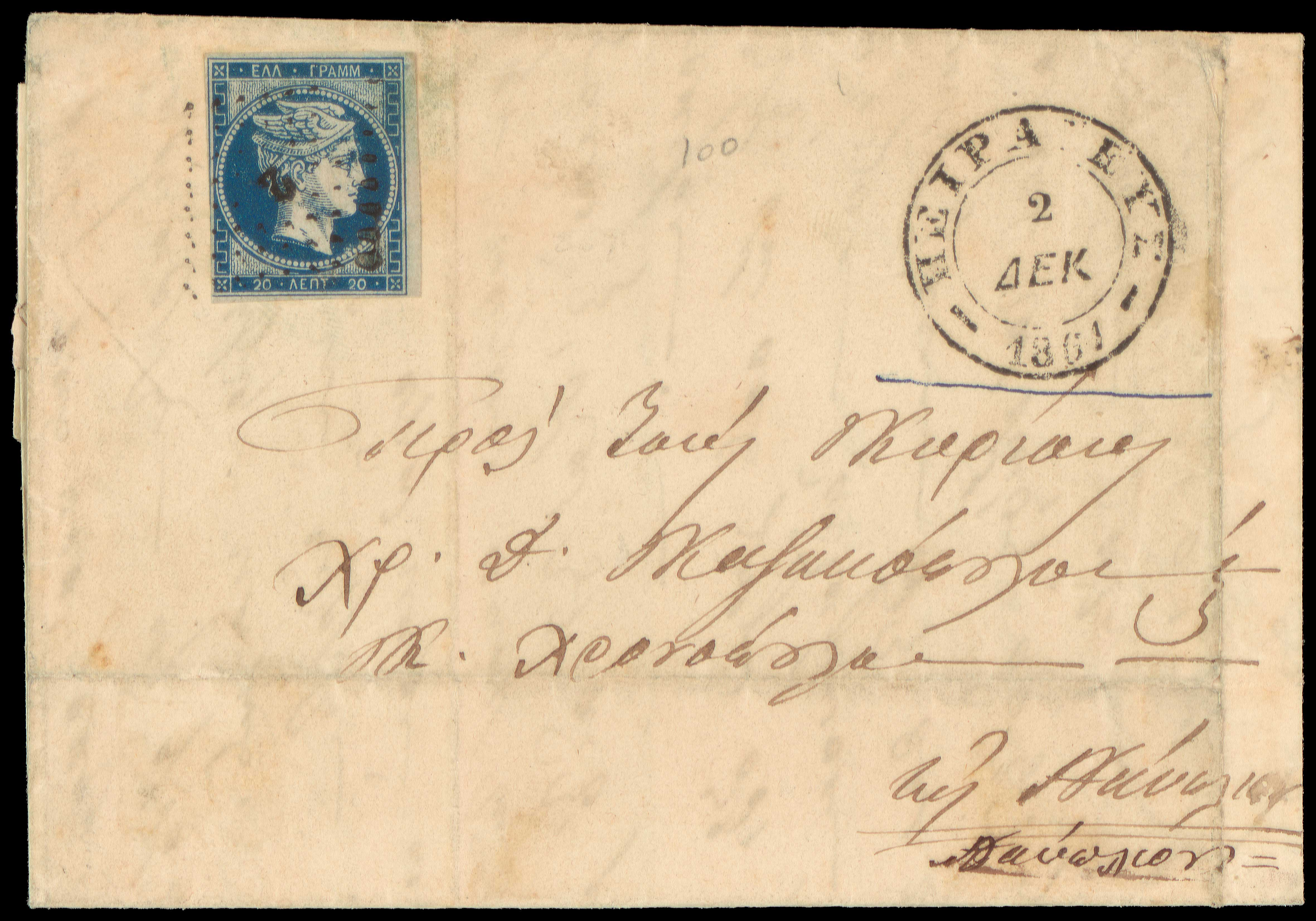 Lot 65 - -  LARGE HERMES HEAD 1861/1862 athens provisional printings -  A. Karamitsos Public & Live Internet Auction 666 Large Hermes Heads Exceptional Stamps from Great Collections