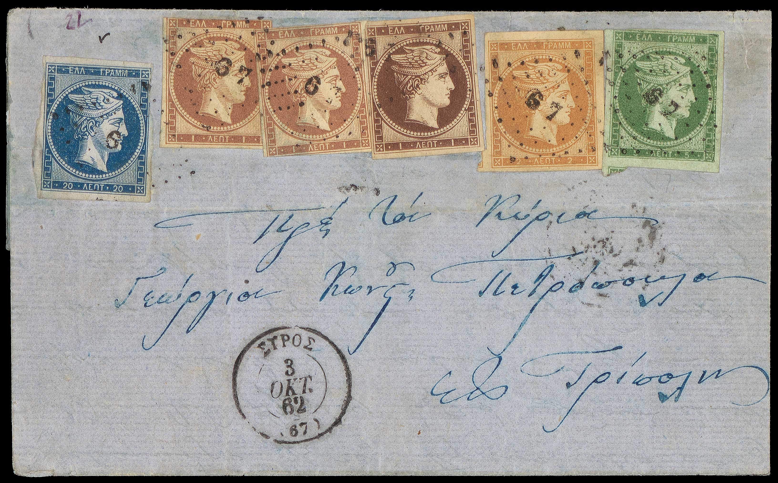 Lot 70 - -  LARGE HERMES HEAD 1861/1862 athens provisional printings -  A. Karamitsos Public & Live Internet Auction 666 Large Hermes Heads Exceptional Stamps from Great Collections