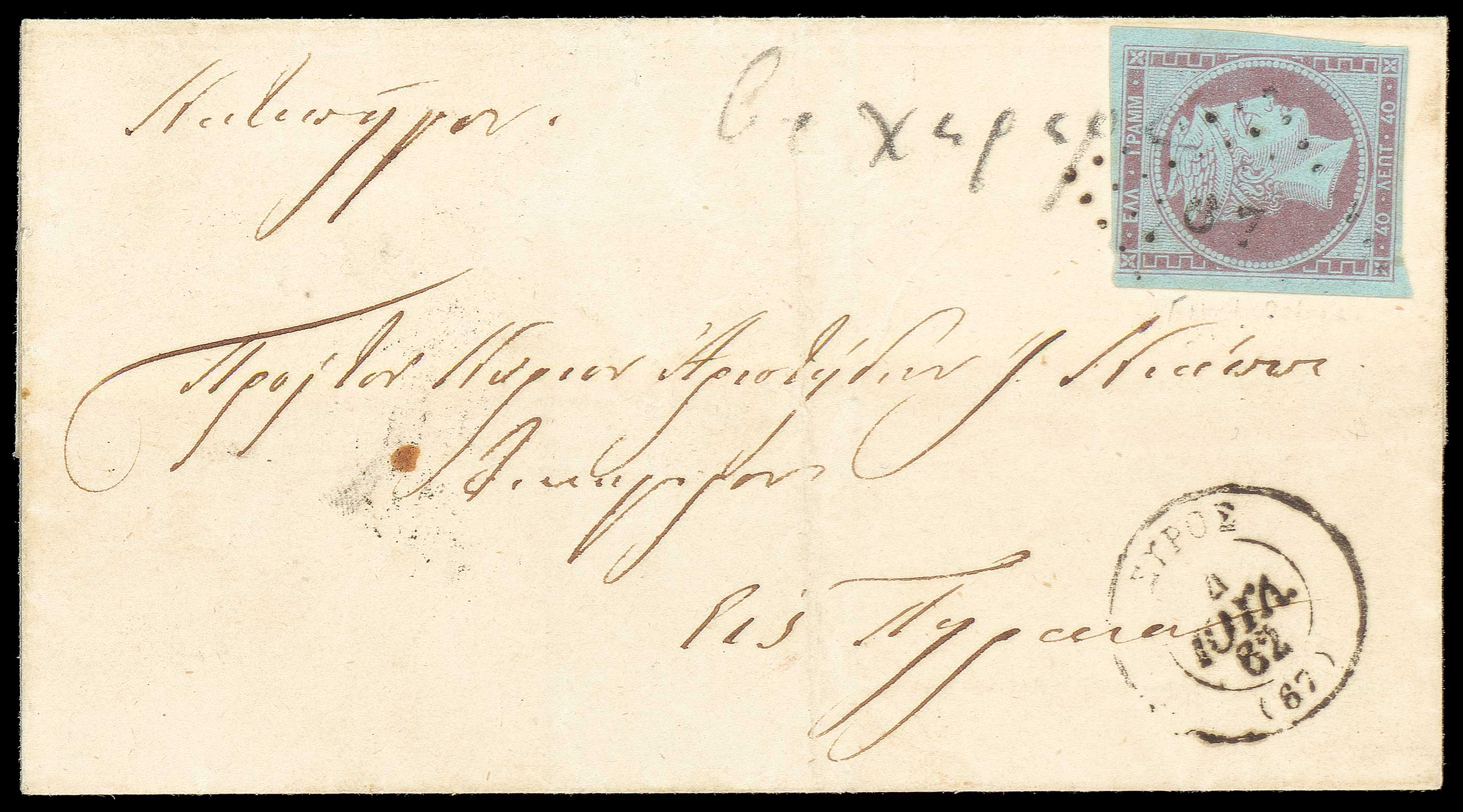 Lot 88 - -  LARGE HERMES HEAD 1861/1862 athens provisional printings -  A. Karamitsos Public & Live Internet Auction 666 Large Hermes Heads Exceptional Stamps from Great Collections