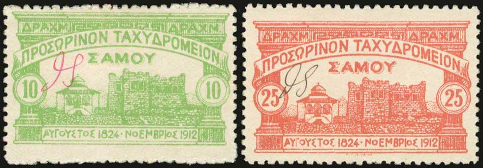 Lot 851 - -  SAMOS ISLAND Samos Island -  A. Karamitsos Postal & Live Internet Auction 677