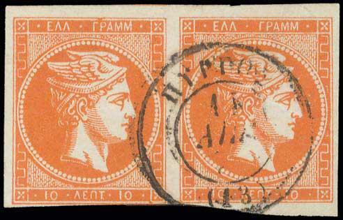 Lot 216 - -  LARGE HERMES HEAD 1875/80 cream paper -  A. Karamitsos Postal & Live Internet Auction 678 General Philatelic Auction