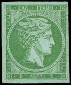 Lot 23 - -  LARGE HERMES HEAD 1861/1862 athens provisional printings -  A. Karamitsos Public Auction 643 General Stamp Sale