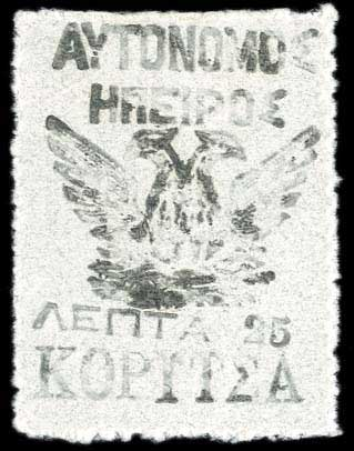 Lot 5993 - -  EPIRUS Epirus -  A. Karamitsos Public & Live Bid Auction 642 (Part B)