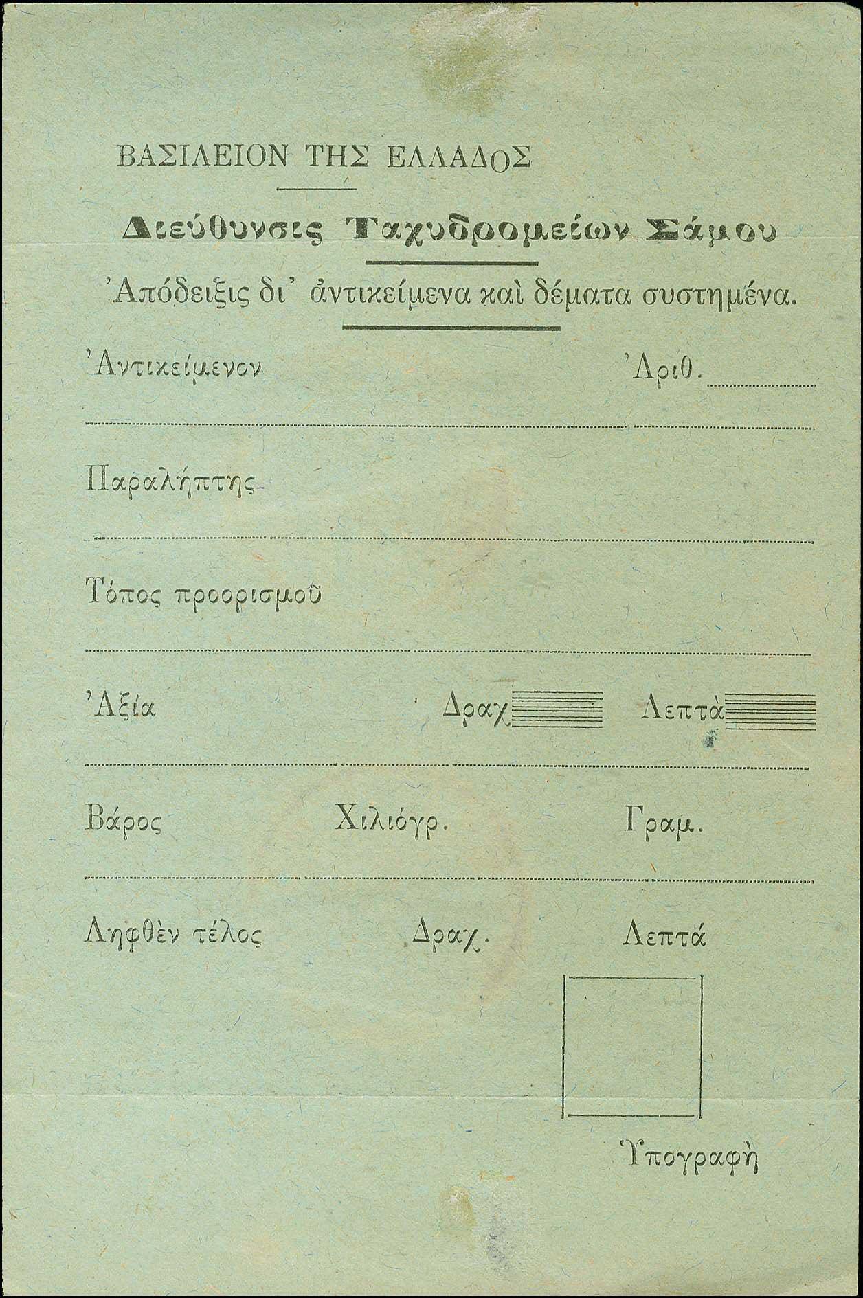 Lot 1024 - -  SAMOS ISLAND Samos Island -  A. Karamitsos Public Auction 637 General Stamp Sale