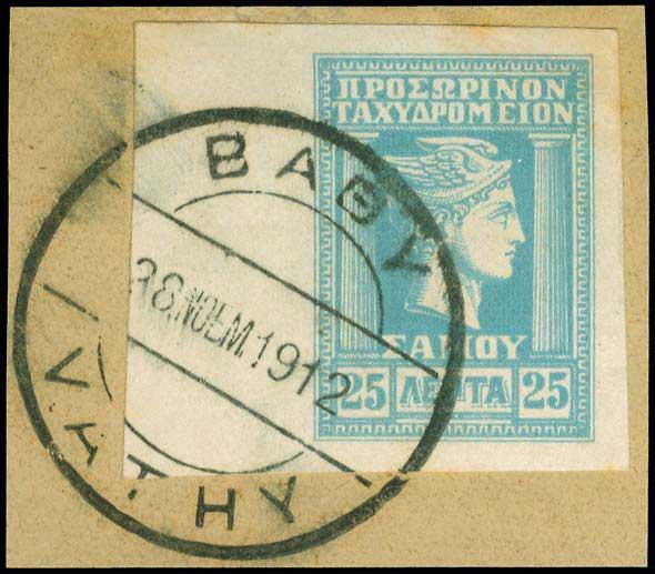 Lot 1029 - -  SAMOS ISLAND Samos Island -  A. Karamitsos Public Auction 637 General Stamp Sale