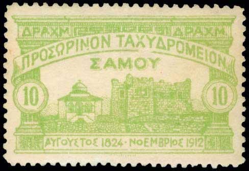 Lot 768 - -  SAMOS ISLAND Samos Island -  A. Karamitsos Public & Live Internet Auction 683