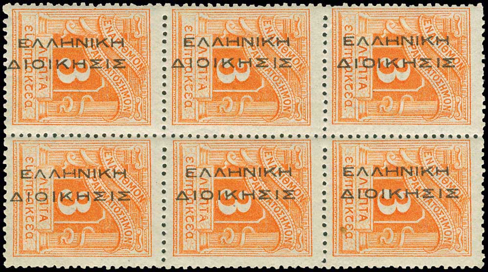 Lot 636 - -  POSTAGE DUE STAMPS Postage due stamps -  A. Karamitsos Public Auction 635 General Stamp Sale