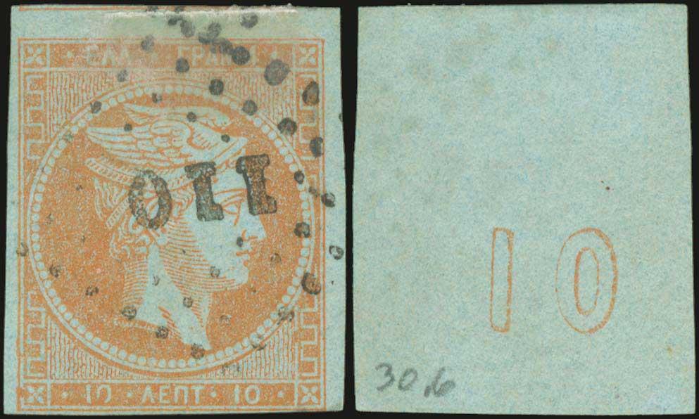 Lot 80 - -  LARGE HERMES HEAD 1862/67 consecutive athens printings -  A. Karamitsos Public Auction 668 General Philatelic Auction
