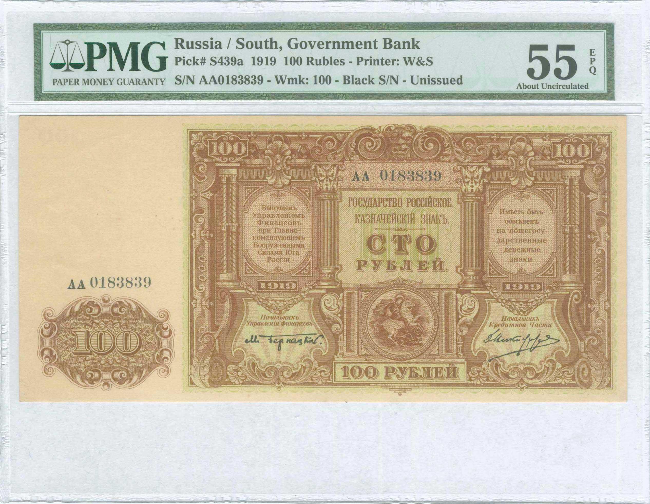 Lot 7242 - -  PAPER MONEY - BANKNOTES BANKNOTES OF EUROPEAN COUNTRIES -  A. Karamitsos Public & Live Internet Auction 671 (Part B)