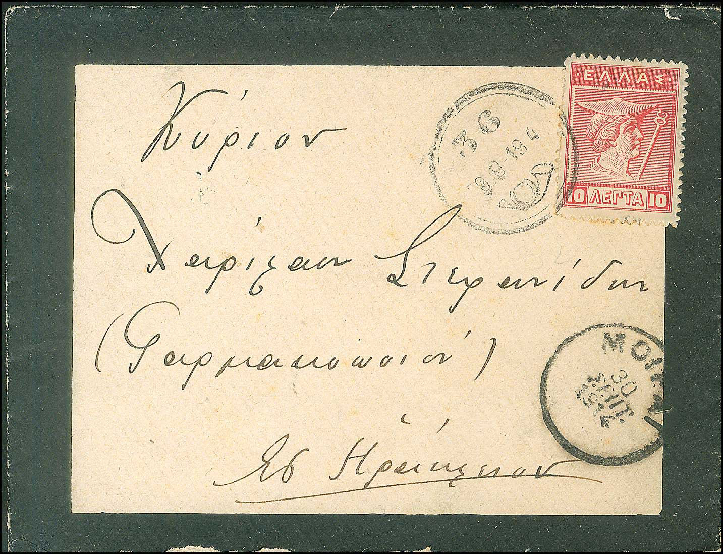 Lot 1107 - GREECE-  POSTMARKS & CANCELLATIONS rural cancellations -  A. Karamitsos Public Auction 633 General Stamp Sale