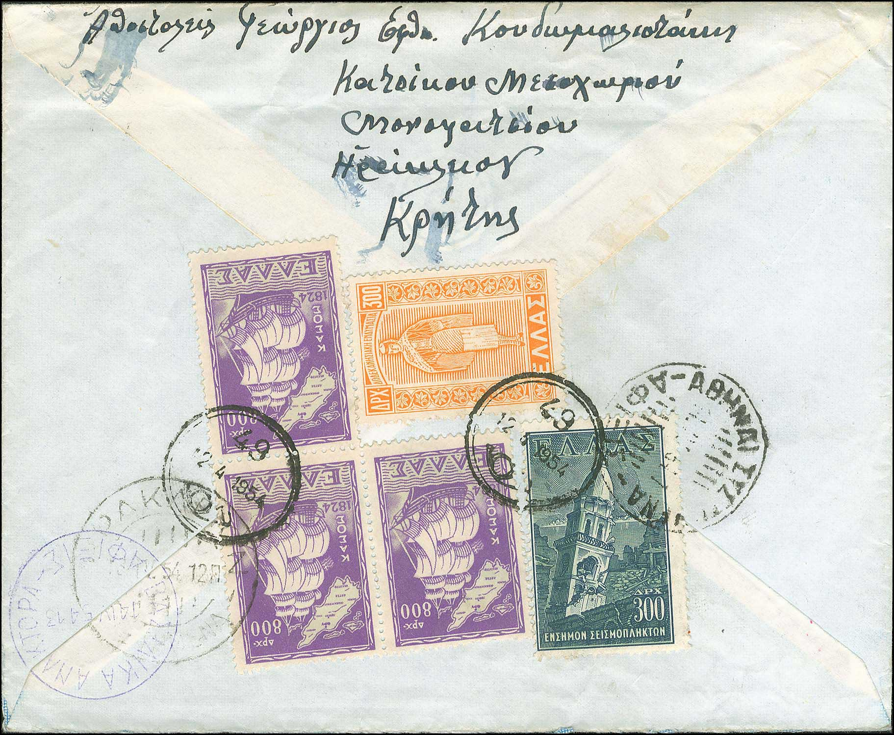Lot 1143 - GREECE-  POSTMARKS & CANCELLATIONS rural cancellations -  A. Karamitsos Public Auction 633 General Stamp Sale