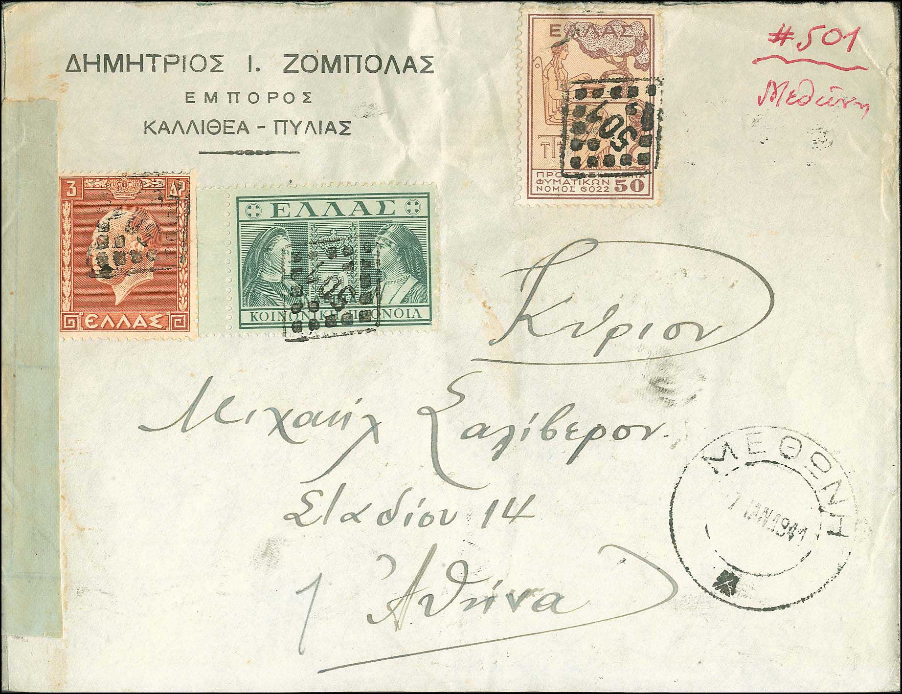 Lot 1659 - -  POSTMARKS & CANCELLATIONS rural cancellations -  A. Karamitsos Public Auction 652 General Stamp Sale