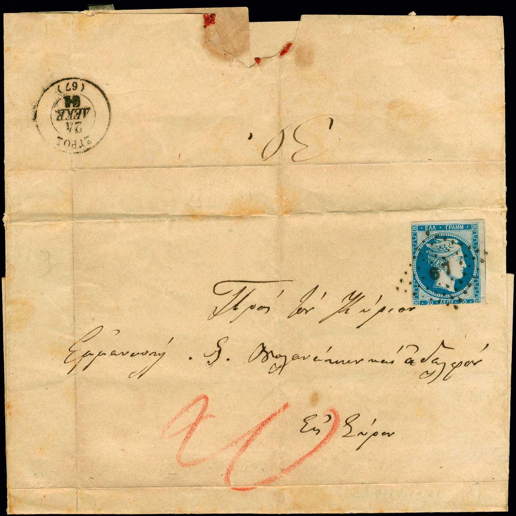 Lot 20 - GREECE-  LARGE HERMES HEAD 1861 paris print -  A. Karamitsos Public Auction 630 General Stamp Sale