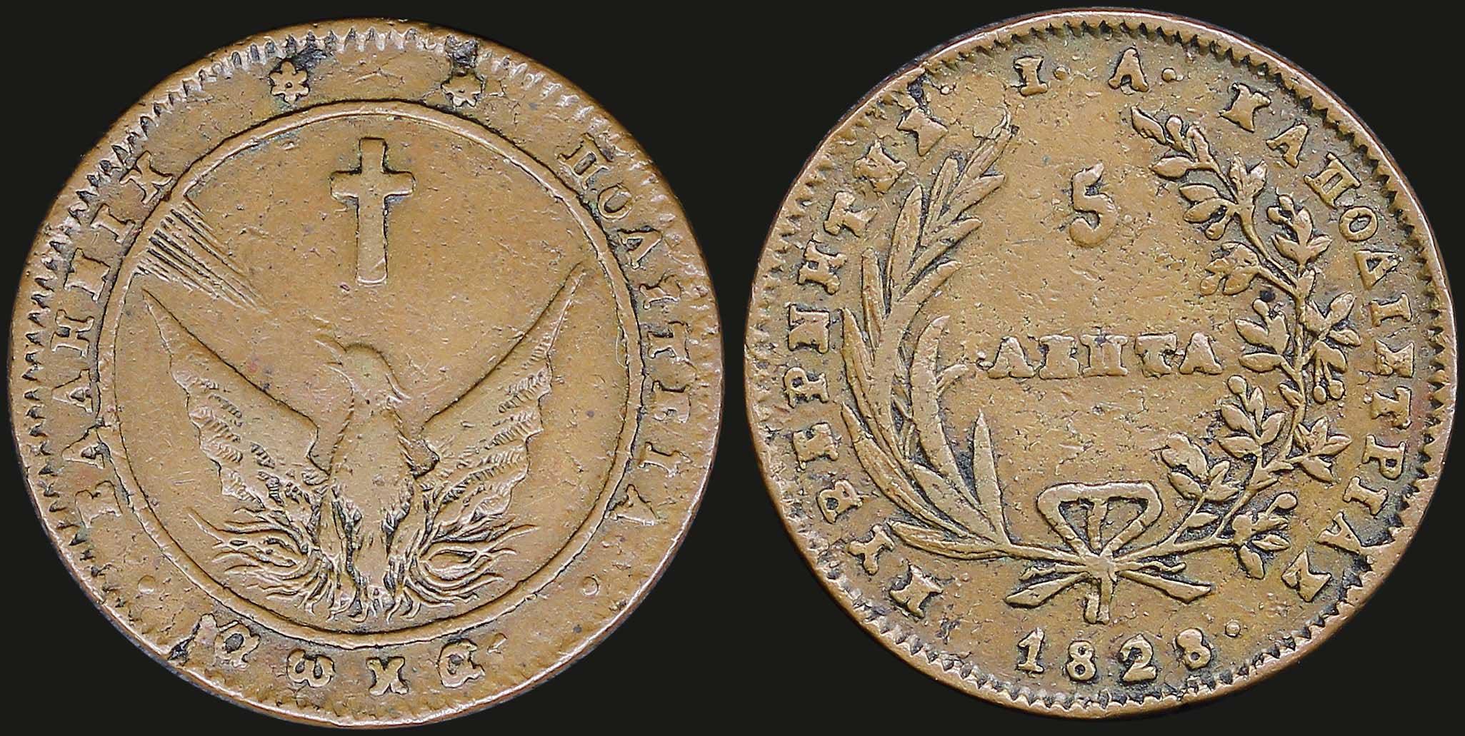 Lot 6010 - -  COINS & TOKENS governor capodistrias -  A. Karamitsos Public & Live Bid Auction 636 Coins, Medals & Banknotes