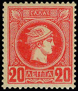 Lot 265 - -  SMALL HERMES HEAD athens issues -  A. Karamitsos Public Auction 635 General Stamp Sale
