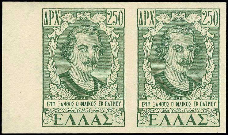 Lot 461 - - 1945-2016 1945-2016 -  A. Karamitsos Public Auction 643 General Stamp Sale