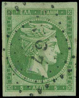Lot 31 - -  LARGE HERMES HEAD 1861/1862 athens provisional printings -  A. Karamitsos Public Auction 637 General Stamp Sale