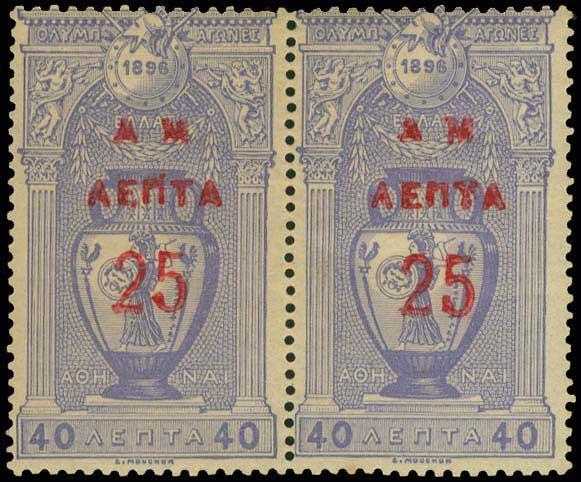 Lot 396 - -  OVERPRINTS ON HERMES HEADS & 1896 OLYMPICS OVERPRINTS ON HERMES HEADS & 1896 OLYMPICS -  A. Karamitsos Public & Live Internet Auction 675