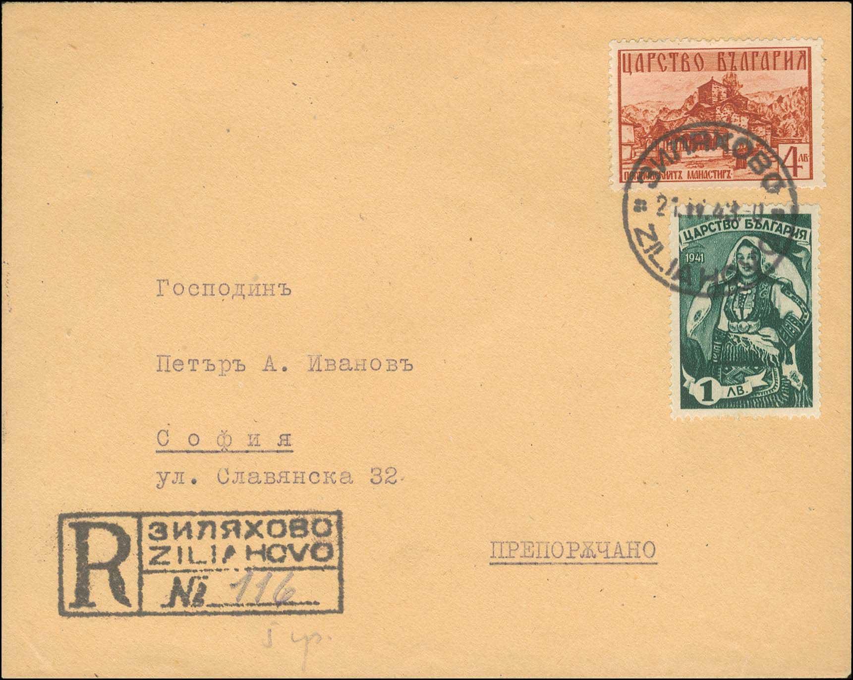 Lot 788 - -  MACEDONIA WWIIBULGARIAN OCCUPATION -  A. Karamitsos Public & Live Internet Auction 673
