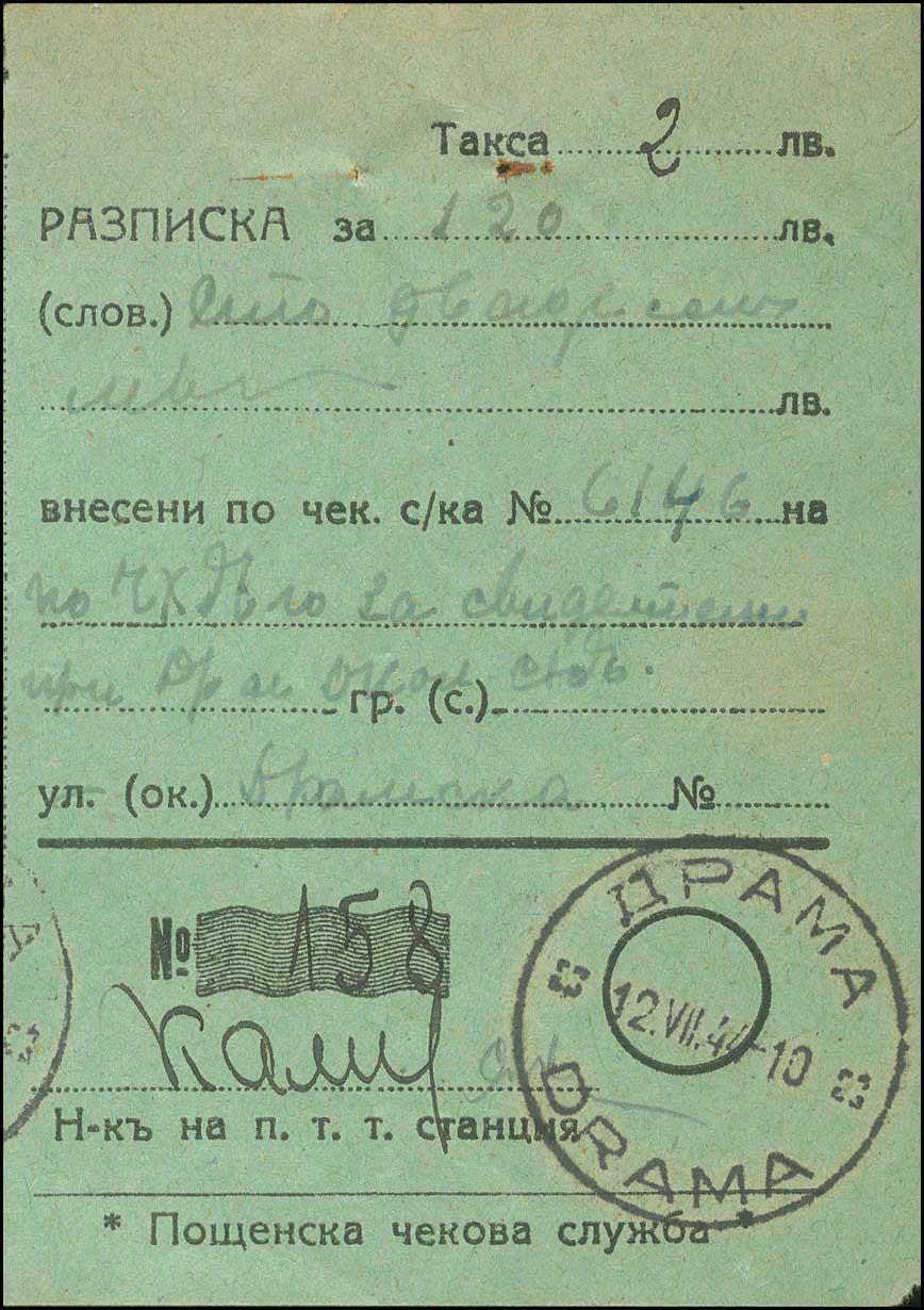 Lot 6095 - -  MACEDONIA WWIIBULGARIAN OCCUPATION -  A. Karamitsos Public & Live Bid Auction 642 (Part B)