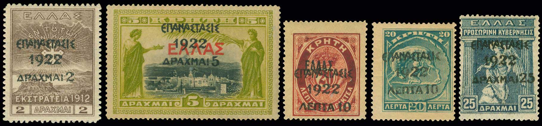 Lot 414 - -  1911 - 1923 επαναστασισ 1922  ovpt. -  A. Karamitsos Public Auction 645 General Stamp Sale