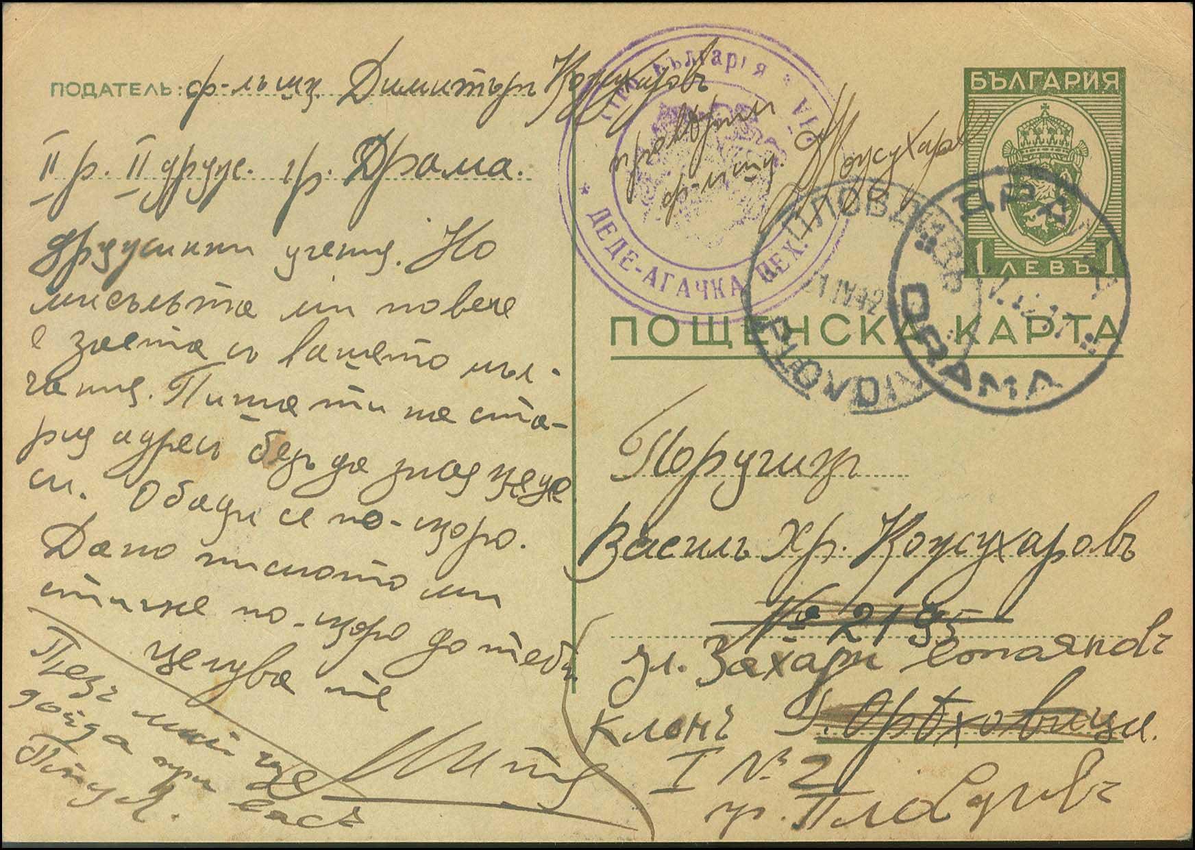 Lot 770 - -  MACEDONIA WWIIBULGARIAN OCCUPATION -  A. Karamitsos Postal & Live Internet Auction 681 General Philatelic Auction