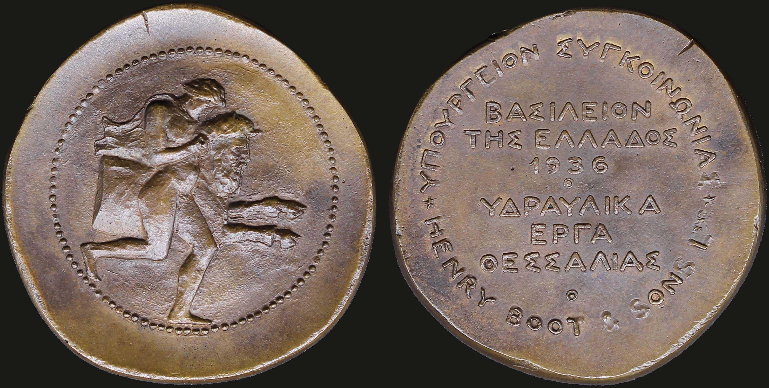 Lot 6561 - -  MEDALS & DECORATIONS various greek medals -  A. Karamitsos Public & Live Bid Auction 636 Coins, Medals & Banknotes