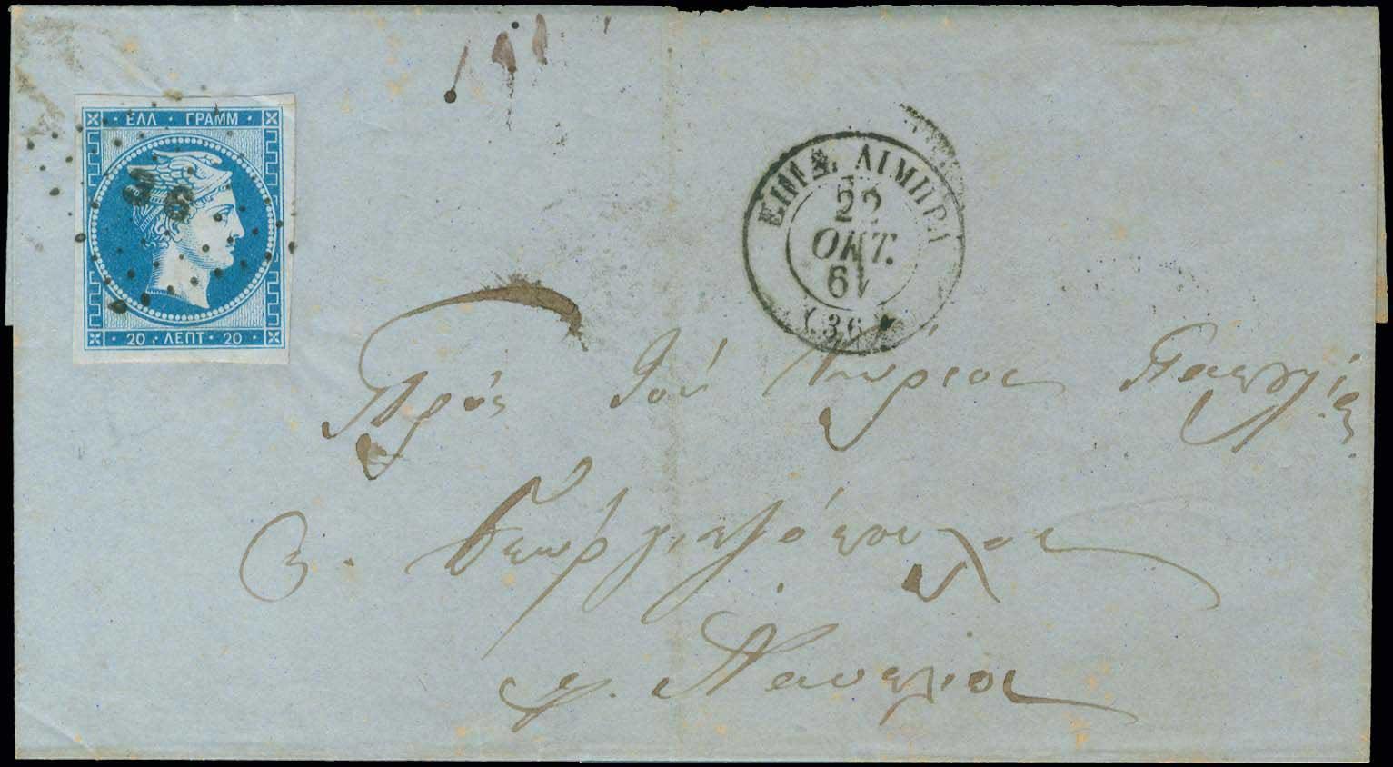 Lot 16 - -  LARGE HERMES HEAD 1861 paris print -  A. Karamitsos Public Auction 637 General Stamp Sale