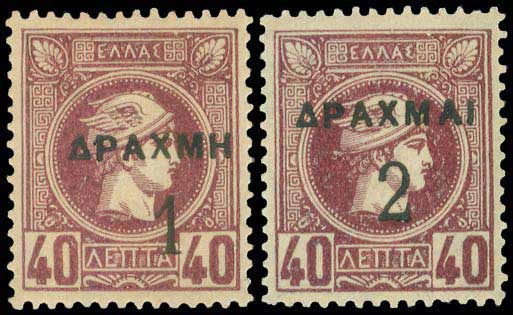 Lot 1083 - -  OVERPRINTS ON HERMES HEADS & 1896 OLYMPICS OVERPRINTS ON HERMES HEADS & 1896 OLYMPICS -  A. Karamitsos Public Auction 652 General Stamp Sale