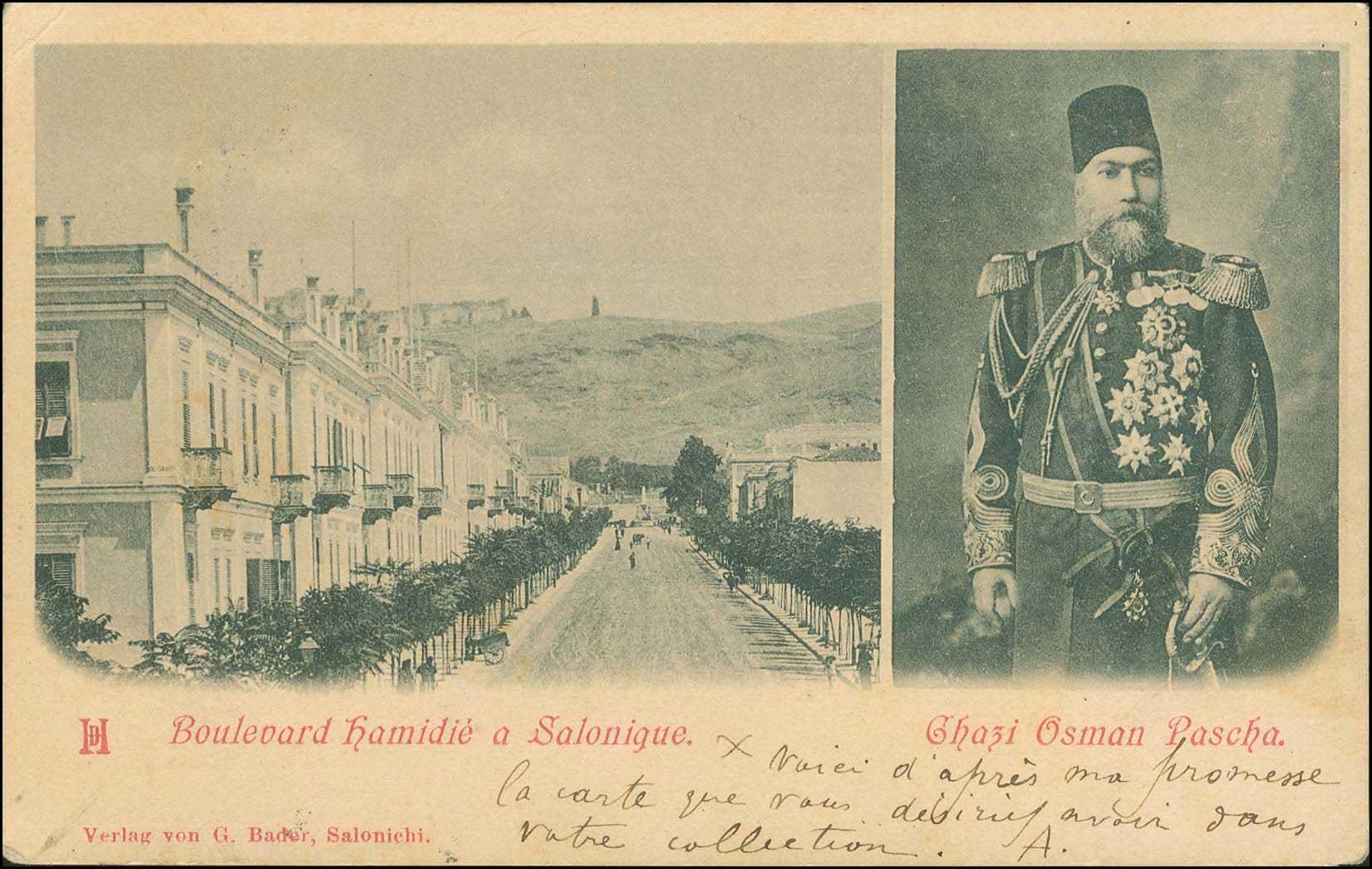 Lot 854 - -  THESSALONIKI (SALONICA) Thessaloniki (Salonica) -  A. Karamitsos Public Auction 639 General Stamp Sale