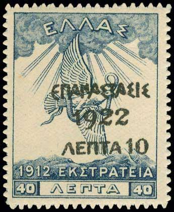Lot 1232 - -  1911 - 1923 επαναστασισ 1922  ovpt. -  A. Karamitsos Postal Auction 660 General Philatelic Auction