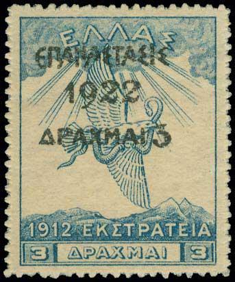 Lot 1233 - -  1911 - 1923 επαναστασισ 1922  ovpt. -  A. Karamitsos Postal Auction 660 General Philatelic Auction