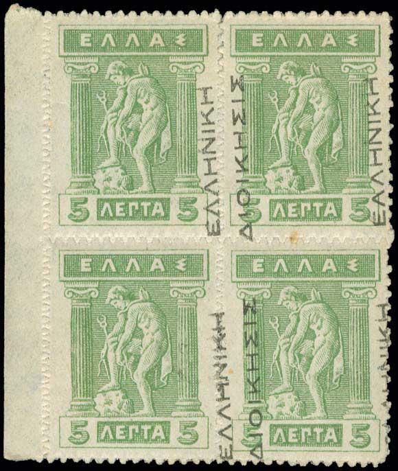 Lot 392 - -  1911 - 1923 ΕΛΛΗΝΙΚΗΔΙΟΙΚΗΣΙΣ BLACK OVPT.READING-UP -  A. Karamitsos Public Auction 645 General Stamp Sale